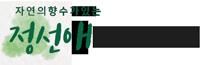 정선애캠핑장 Logo